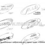 Логотип-для-парка-чудес--ГАЛИЛЕО-1-копия