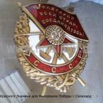 Орден-Красного-Знамени-для-Мемориала-Победы-г
